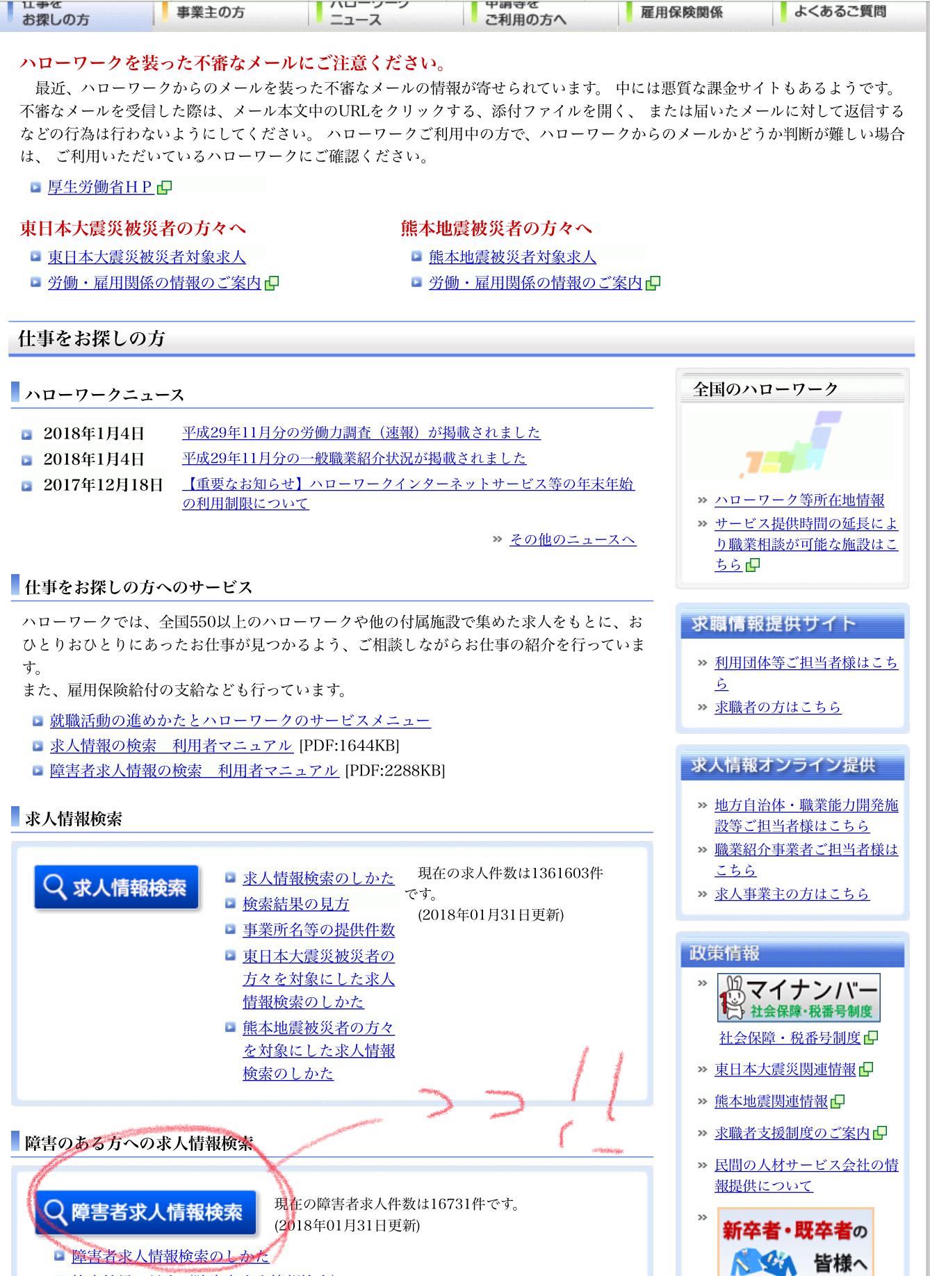 サービス 障害 インターネット 者 ハローワーク オンラインで障害者向け求人検索! ハローワークインターネットサービスの使い方