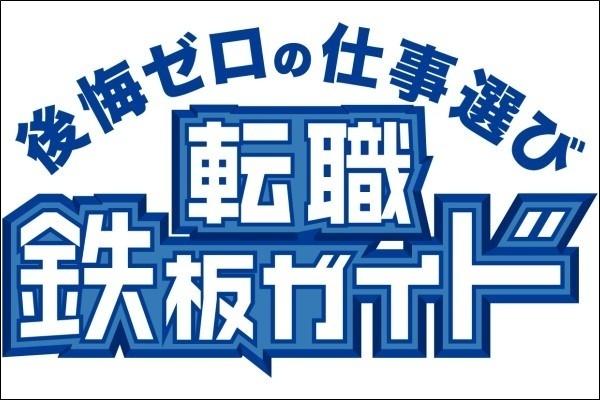 転職鉄板ガイドロゴ.jpg